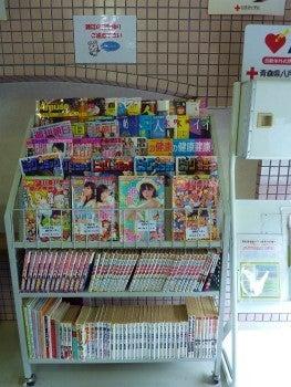 八戸献血ルームコミック雑誌