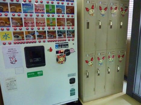 八戸献血ルーム自販機ロッカー