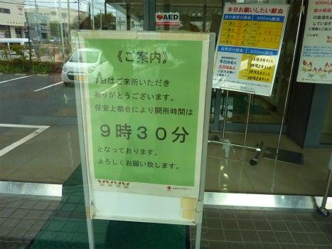八戸献血ルーム時間