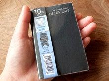 100均のお気に入り手帳