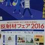 反射材フェア2016