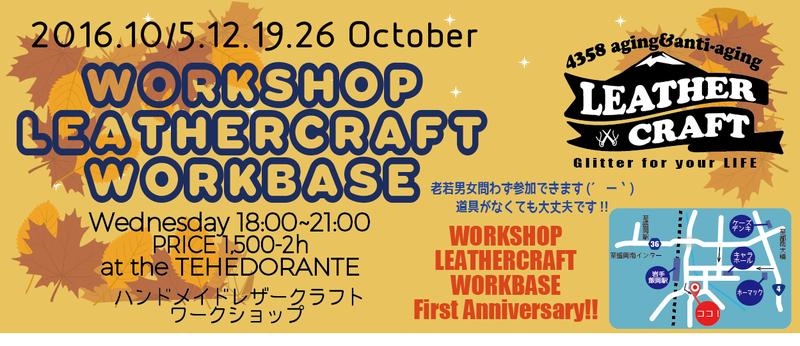 10月 レザークラフト教室盛岡永井てへどらんて