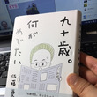 佐藤愛子著『九十歳。…