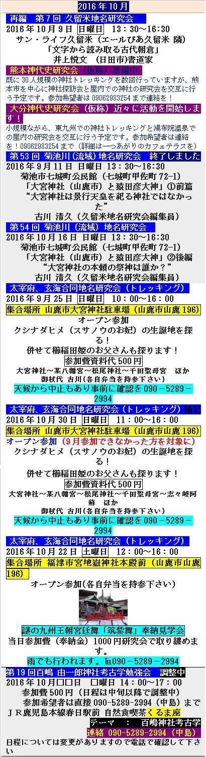 yotei2016-10