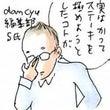 dancyu「ステー…