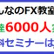 ドル円・クロス円が・…