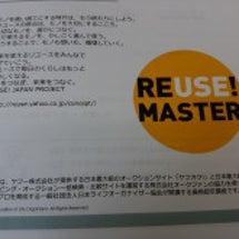 リユースマスター