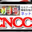 「CNCC通信!10…