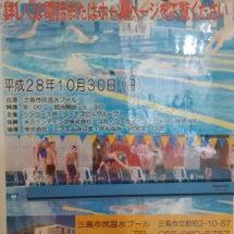 水泳競技大会 三島市…