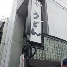 うどん&ライブ&HI…