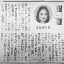 日本遺産専門家として…