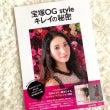 宝塚OG style…