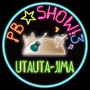 『PB☆SHOW!3…