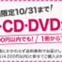 本・DVD・CD全商…