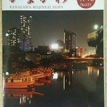 神奈川法人会