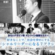 【みらいデザイン塾オ…