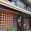 箱根湯本・月の宿  …