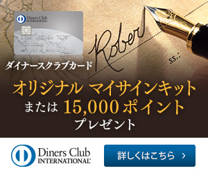 Diners Club Card 15,000point banner