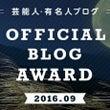 芸能人・有名人ブログ…