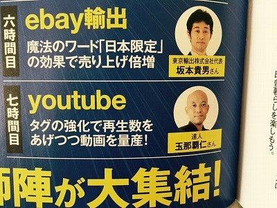 ネット通販講師坂本貴男4