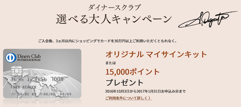 diners club card 15000 campaign 201610 3