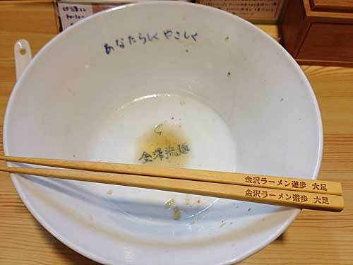 金澤流麺 らーめん南 20161003-6