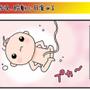 赤すぐ「妊娠初期漫画…