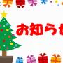 超お得なクリスマスセ…