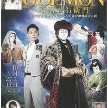 十月花形歌舞伎「GO…