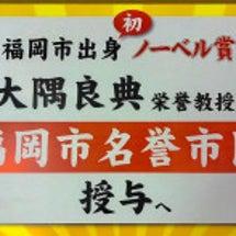 大隅良典東京工業大学…