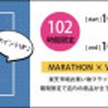 お買い物マラソン★ポ…