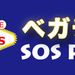 参加費2,500円ポ…