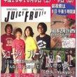 静岡ラジオ祭りだ!わ…