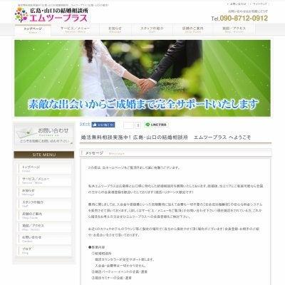 広島・山口の結婚相談所