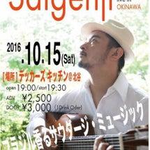 Saigenji沖縄…