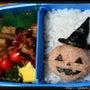 かぼちゃオバケ弁