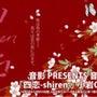 音影音楽劇「四恋-s…