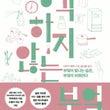 韓国版 考えない台所