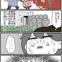 トラウマトイレ 前編