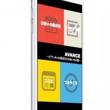 【山口アプリ企画】プ…