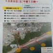 ◆津波避難訓練のお知…