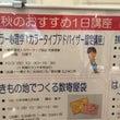 """""""NHK秋講座でカラ…"""
