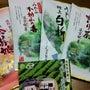 うれしの茶(⌒‐⌒)