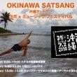いよいよ来週末は沖縄…