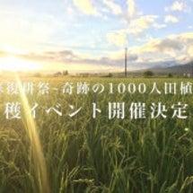 阿蘇★奇跡の1000…