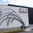 伊豆の国市「玄米レス…