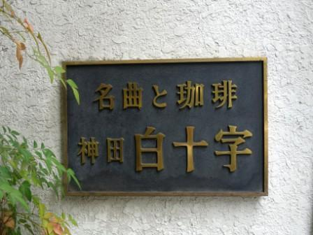 神田 白 十字 三島 由紀夫