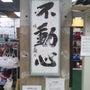 北海道士幌町へ