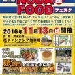 NODA FOOD …