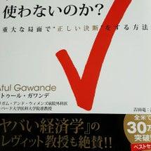 読書【チェックリスト…